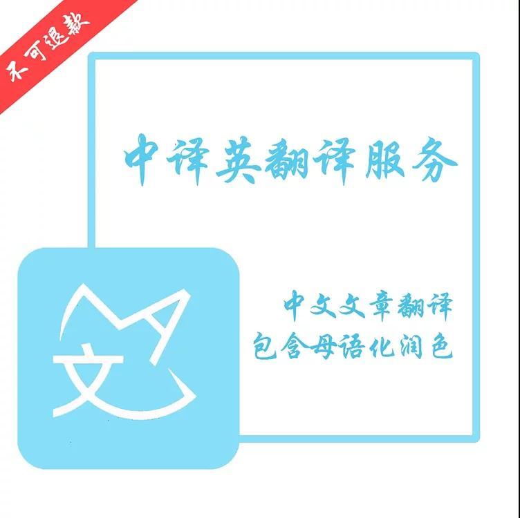 中译英(含母语化润色)字