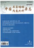 中国耳鼻咽喉颅底外科杂志