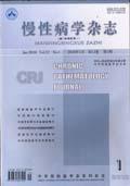 慢性病学杂志