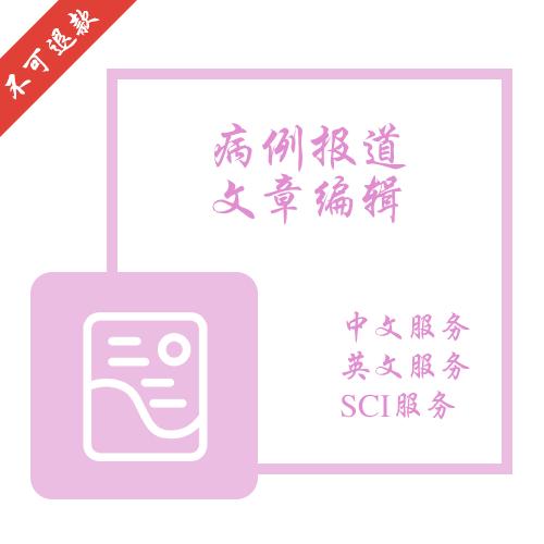 病例报道文章深度指导(SCI)服务